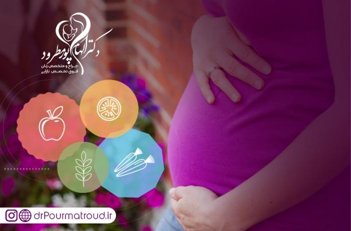 بارداری و تغذیه