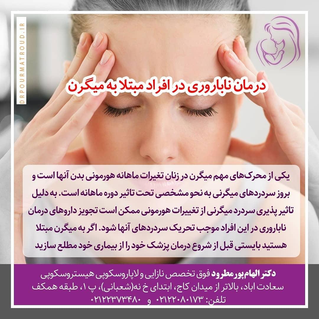 درمان ناباروری در مبتلایان به میگرن