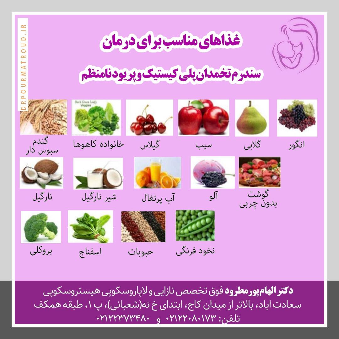 غذاهای مفید برای بیماری PCO