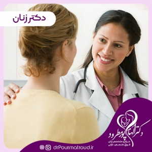 دکتر-زنان