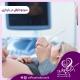 سونوگرافی در بارداری