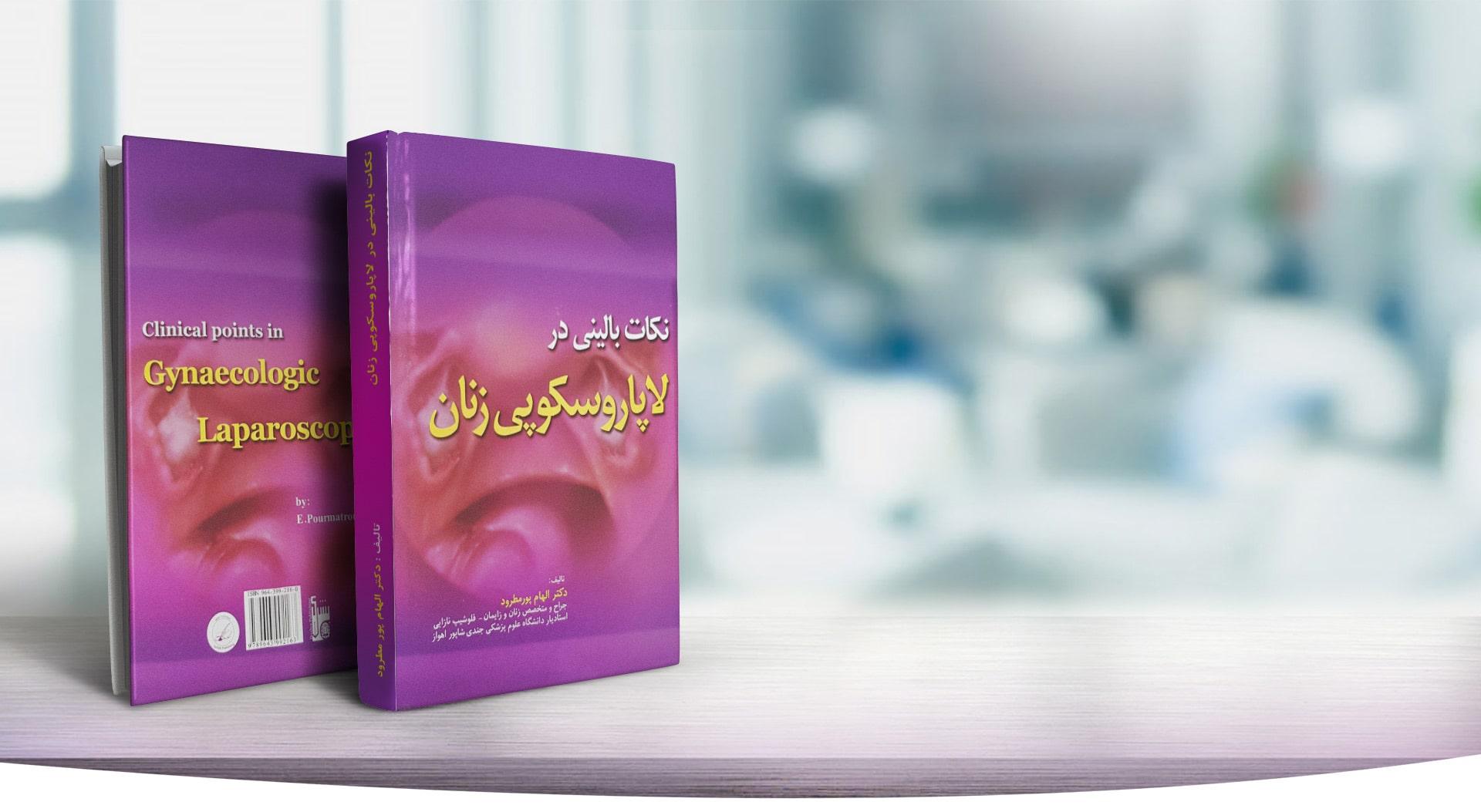 نکات بالینی درلاپاروسکوپی زنان