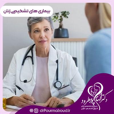 بیماری های تشخیصی زنان
