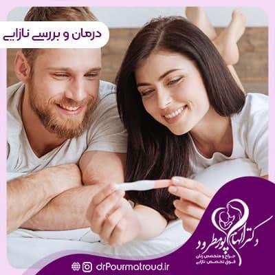 درمان و بررسی نازایی در زوجین