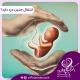 آیا انتقال جنین درد دارد؟