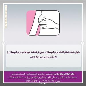 سرطان سینه در چه کسانی بروز می کند ؟
