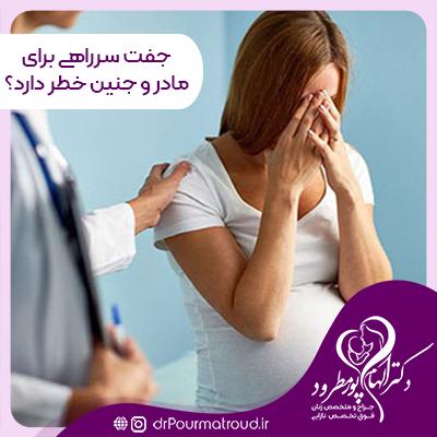 جفت سرراهی و خطرات آن در دوران بارداری