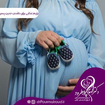 رژیم غذایی برای داشتن جنین پسر